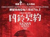 Gambar sampul Pencapaian Lain Pengabdi Setan