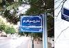Beberapa Tokoh Indonesia yang Dijadikan Nama Jalan di Luar Negeri