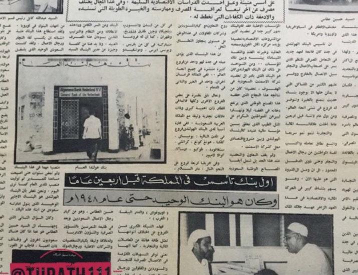 Bank Pertama di Tanah Suci, Dibangun untuk melayani Jamaah Haji asal Nusantara