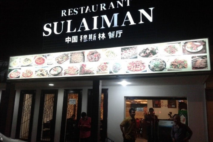 Merasakan Kuliner Halal Khas Xi'an Dengan Nuansa Oriental di Ibukota